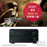 日本代購 一年保固 SONY MAP-S1 多功能 音樂播放 擴大機 CD FM/AM 廣播 Hi-Res 黑色