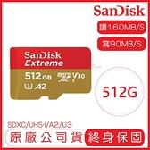 SANDISK 512GEXTREME MicroSDXC UHS-I A2 U3 記憶卡 讀160寫90