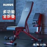朗威 啞鈴凳仰臥板仰臥起坐輔助器運動健身器材家用多功能健身椅【美鞋公社】