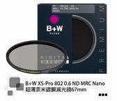 【聖影數位】B+W XS-PRO 802 ND MRC nano 高硬度奈米鍍膜 ND4=減2格 67mm