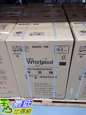 [COSCO代購] WHIRLPOOL DEHUMIDIFIER 20L WDEE40W 惠而浦能源效率一級除濕機 C112003