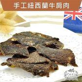 Pet's Talk~純手工新鮮紐西蘭原味牛肩肉乾~新鮮現烘 原汁原味!