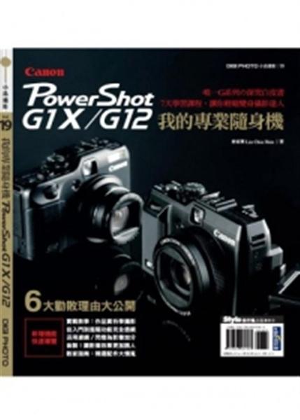 (二手書)我的專業隨身機Canon PowerShot G1X/G12