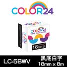 【COLOR24】for EPSON LC-5BWV / LK-5BWV 黑底白字相容標籤帶(寬度18mm) /適用 LW-K400/LW-200KT/LW-220DK/LW-K600
