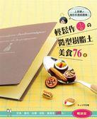 輕鬆作1/12的微型樹脂土美食76道(暢銷版) 定食‧麵包‧拉麵‧甜點‧擬真度100%!