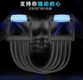 拉力器 沃邦尼拉力器擴胸器胸肌訓練器材男士健身器材家用運動器材肌肉 玩趣3C