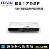 EPSON EB1795F 高亮度與色彩亮度:3200lm 自動投影畫面調整便攜型投影機