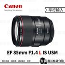 Canon EF 85mm f/1.4L IS USM 中望遠定焦鏡 F1.4 L人像鏡頭 4級防手震 (3期零利率)【平行輸入】WW