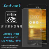 ◆霧面螢幕保護貼 ASUS 華碩 ZenFone5 A500CG T00F/A501CG T00J/LTE A500KL T00P 軟性 霧貼 防指紋 保護膜