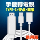 蘋果 mac 安卓通用 Type-C 轉 HDMI 帶電源 手機轉電視 MHL 高清轉接線 三星 S9 S8+ S8 NOTE8 G6 即插 BOXOPEN