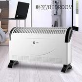 取暖器家用省電居浴兩用節能電暖氣暖風機浴室臥室對流電暖器igo 極客玩家220V