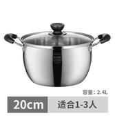 加厚不銹鋼湯鍋蒸鍋熬湯鍋小火鍋家用雙耳煮鍋燃氣奶鍋電磁爐專用