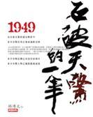 (二手書)1949石破天驚的一年