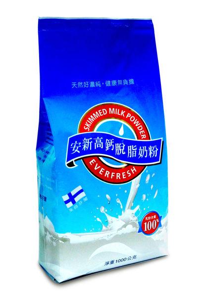 安新高鈣脫脂奶粉 1kg/2包【免運費】【合迷雅好物超級商城】
