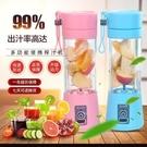 榨汁杯迷你型電動便攜式杯子榨汁機學生家用水果小型炸果汁機宿舍 優拓