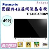Panasonic【TH-49GX800W】49吋 六原色4K聯網液晶電視【德泰電器】