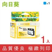 向日葵 for HP NO.933XL/CN054AA 藍色高容量環保墨水匣/適用 HP OfficeJet 6100/6600/6700/7110/7610/7612