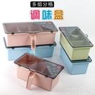 多格簡易歐式調料盒四格一體一體式調料瓶容量商用日式調味盒盒子 夏季狂歡