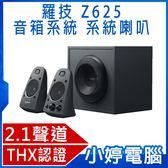【小婷電腦】全新 Logitech 羅技Z625 2.1聲道3件式音箱系統喇叭
