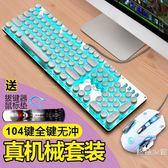 機械鍵盤滑鼠套裝青軸朋克復古游戲臺式筆記本電腦有線鍵鼠電競WY【快速出貨八折優惠】