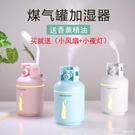 煤氣罐加濕器迷你USB靜音家用辦公室空氣孕婦車載空調補水噴霧器 俏girl