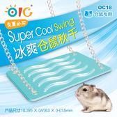 倉鼠散熱板 冰爽倉鼠秋千 金絲熊冰涼降溫用品【618好康又一發】