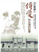 (二手書)12位異鄉人傳愛到台灣的故事