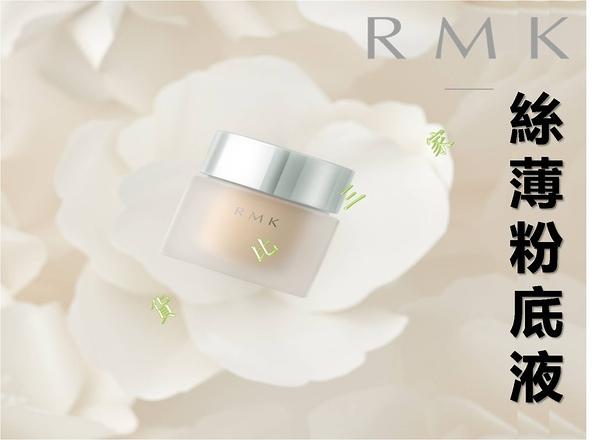 Rmk 絲薄粉底液 素顏霜 妝前隔離乳 BB霜 CC霜 黑斑 斑點 提亮液 不脫妝 粉凝霜 美肌 滋潤 打亮 高光