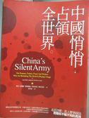 【書寶二手書T2/財經企管_GTP】中國悄悄佔領全世界_胡安‧巴勃羅‧賈勒德納