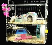 倉鼠籠 - 雙層別墅超透明倉鼠  亞克力倉鼠籠子豪華別墅超大透明 jy 全館免運【年貨鉅惠】