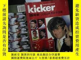 二手書博民逛書店罕見Kicker踢球者》2002世界盃中文版Y245760 遼寧