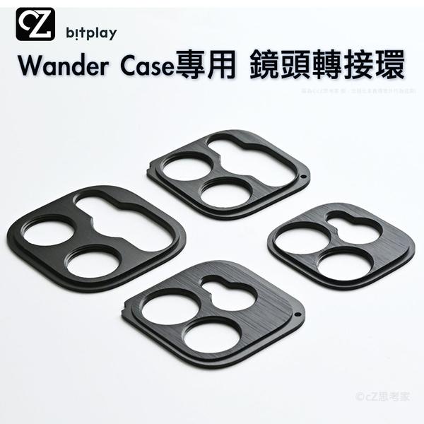 bitplay Wander Case 立扣殼專用 鏡頭轉接環 iPhone 12 Pro Max mini 鏡頭環 思考家