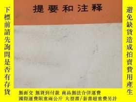 二手書博民逛書店罕見《路德維希·費爾巴哈和德國古典哲學的終結》提要和註釋Y224
