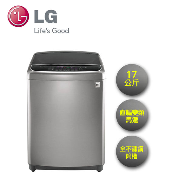 LG 17KG 直立式 變頻洗衣機 不銹鋼銀 WT-D176VG