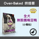 Oven-Baked烘焙客〔無穀全犬鷹嘴豆鴨,小顆粒,10磅〕