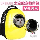 外出包貓包寵物外出包便攜包雙肩狗狗背包太空包貓咪外出包太空艙寵物外出包 交換禮物