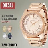 【人文行旅】DIESEL | DZ5344 頂級精品時尚男女腕錶 TimeFRAMEs 另類作風 44mm GO 設計師款