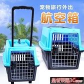 航空箱 寵物航空箱狗狗外出旅行箱泰迪貓咪小型犬便攜籠子寵物空運托運箱YTL 現貨