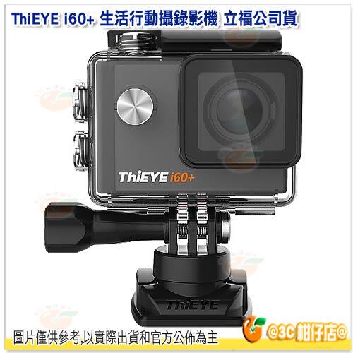 ThiEYE i60+ 生活行動攝錄影機 黑 公司貨 170度廣角鏡頭 防水防塵防震 潛水 滑雪 4K LCD