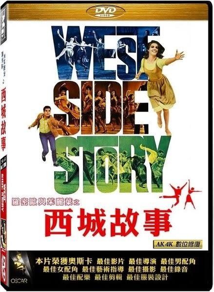 西城故事 DVD(購潮8)