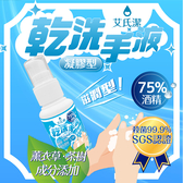 《現貨》艾氏潔乾洗手凝膠型 75%酒精濃度 防疫首選 薰衣草精油 茶樹精油 60ml