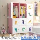 衣櫃兒童衣櫃簡易卡通經濟型小孩寶寶布衣櫥學生宿舍塑膠儲物收納櫃子 LX春季新品