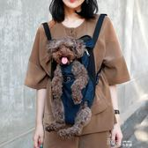 狗狗背帶包雙肩胸前寵物背包泰迪比熊外出便攜貓背包 道禾生活館