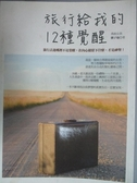 【書寶二手書T4/旅遊_XGA】旅行給我的12種覺醒_劉子瑜