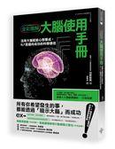 (二手書)NLP大腦使用手冊:最簡單的行為科學實踐術,讓大家都聽你的
