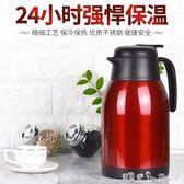 保溫壺 保溫壺家用大容量便攜熱水瓶保暖壺保溫瓶304不銹鋼保暖茶  潔思米