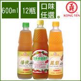 【工研酢】古早味健康酢任選12瓶1100元(三種口味‧果醋‧健康醋)