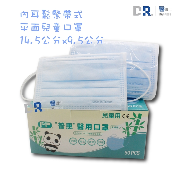 【醫博士】普惠 醫用口罩(兒童平面_藍色) 50片/盒