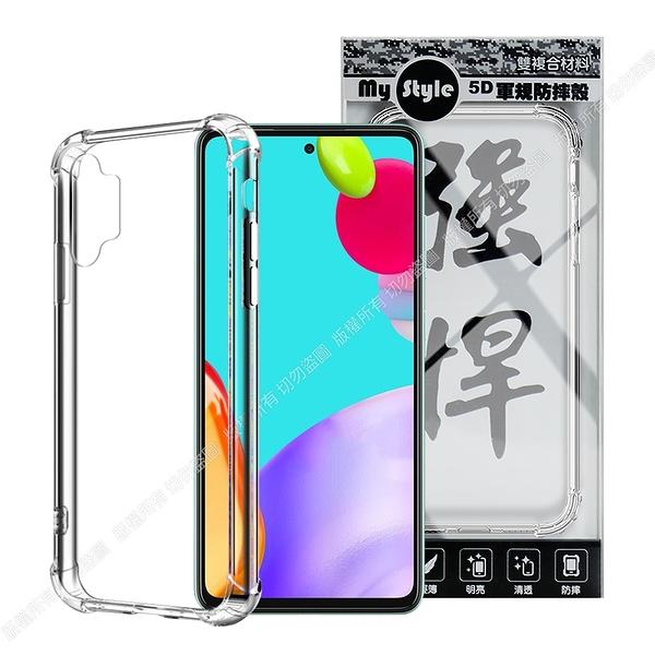 MyStyle for Samsung Galaxy A52 5G / M12 強悍軍規5D清透防摔殼 請選型號