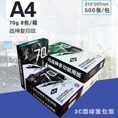 A4復印紙打印白紙天劍70g辦公用品 箱8包裝學生草稿紙PH4156【3C環球數位館】